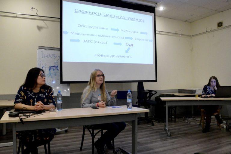 Презентация доклада о положении трансгендерных людей в России
