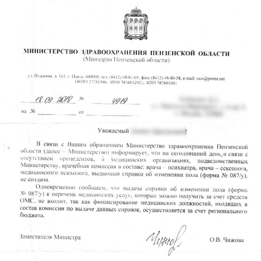 Ответ Министерства здравоохранения Пензенской области